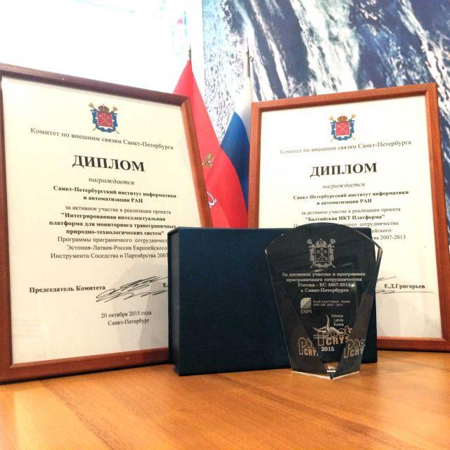 Награды нашим проектам от Комитета по внешним связям Санкт-Петербурга