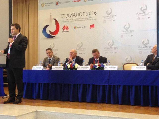 Третий Всероссийский форум IT Диалог
