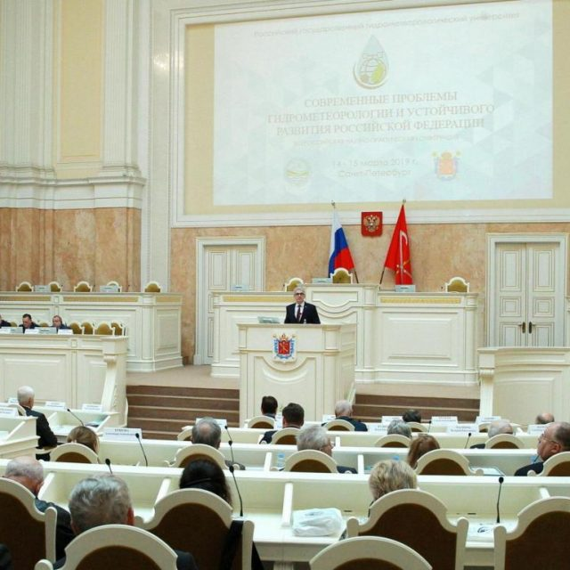 "Conference ""Modern issues of hydrometeorology and sustainable development of the Russian Federation"""
