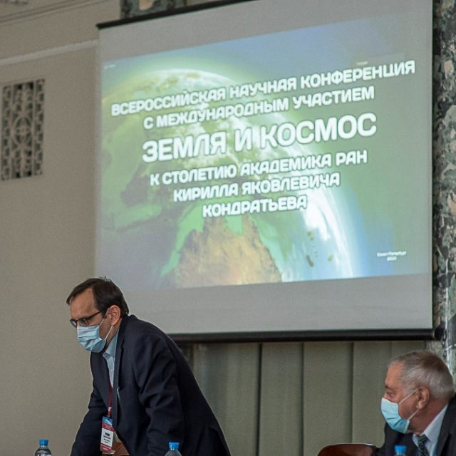 Конференция «Земля и космос» 2020