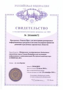 2016660672