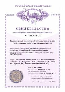2017612937