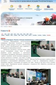 Minsk2017