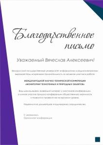 Благодарственное письмо проф. Зеленцову В.А. от Оргкомитета конференции